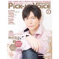 Pick-up Voice (ピックアップボイス)2019年 1月号 Vol.130