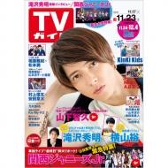 週刊TVガイド 関西版 2018年 11月 23日号
