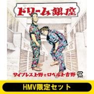 《HMV限定 ヒップホップ体操帽付きセット》 ドリーム銀座