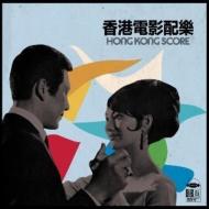 Hong Kong Score (アナログレコード/Wan Chai)