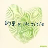 約束 ×No title