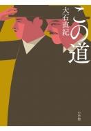 この道 【映画『この道』主題歌CD付き(EXILE ATSUSHI)】