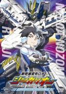 新幹線変形ロボ シンカリオン 先発DVD[4]登場!! リュウジとN700Aのぞみ編