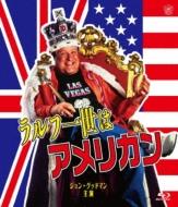 ラルフ一世はアメリカン Blu-ray