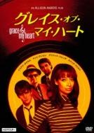 グレイス・オブ・マイ・ハート HDマスター DVD