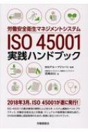 労働安全衛生マジメントシステムISO 45001実践ハンドブック
