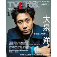 TV Bros.(テレビブロス)関東版 2019年 1月日号
