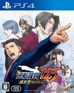 【PS4】逆転裁判123 成歩堂セレクション