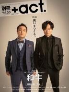 別冊+act.Vol.30 (2018)-CULTURE SEARCH MAGAZINE  ワニムックシリーズ