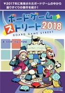ボードゲーム・ストリート 2018