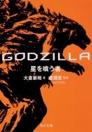 GODZILLA 星を喰う者 角川文庫