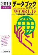 データブックオブ・ザ・ワールド2019 世界各国要覧と最新統計