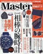 Mono Master (モノマスター)2019年 1月号