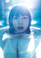乃木坂46 北野日奈子 1st写真集「空気の色」