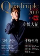 フィギュアスケート男子ファンブック Quadruple Axel 2019 熱戦のシーズンイン特集号 別冊 山と溪谷