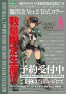 マスターファイルBOX フレームアームズ・ガール轟雷改 Ver.2 10式カラー