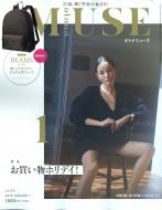 otona MUSE (オトナミューズ)2019年 1月号