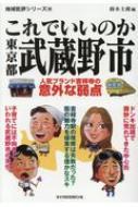 これでいいのか東京都武蔵野市 人気ブランド吉祥寺の意外な弱点 地域批評シリーズ