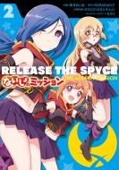 Release The Spyce ないしょのミッション 2 電撃コミックスnext