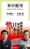 米中衝突 危機の日米同盟と朝鮮半島 中公新書ラクレ