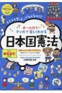オールカラー マンガで楽しくわかる日本国憲法 ナツメ社やる気ぐんぐんシリーズ