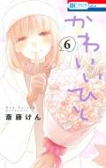 かわいいひと 6 花とゆめコミックス