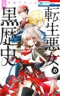 転生悪女の黒歴史 1 花とゆめコミックス