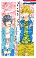 うたかたダイアログ 3 花とゆめコミックス