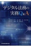 デジタル法務実務Q & A