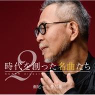 「時代を創った名曲たち 2」〜瀬尾一三作品集 SUPER digest〜(Blu-spec CD2)