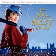 メリー・ポピンズ リターンズ オリジナル・サウンドトラック 【デラックス盤】