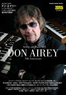 ドン・エイリー ハード・ロック / ヘヴィ・メタル界の絶対的守護神 シンコー・ミュージックMOOK