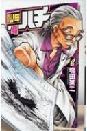 週刊少年ハチ4 少年チャンピオン・コミックス