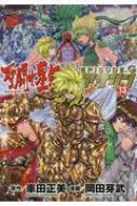 聖闘士星矢episode.g アサシン 13 チャンピオンredコミックス
