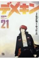 デメキン 21 ヤングチャンピオン・コミックス