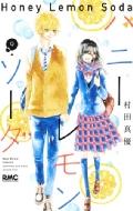 ハニーレモンソーダ 9 りぼんマスコットコミックス