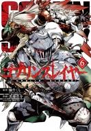 ゴブリンスレイヤー 6 ビッグガンガンコミックス