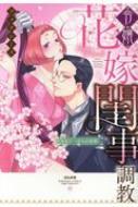 令嬢花嫁閨事調教-無垢なつぼみは夜開く-ぶんか社コミックス Sgirl Selection