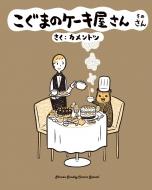 こぐまのケーキ屋さん 3 ゲッサン少年サンデーコミックス