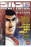 ゴルゴ13 許された命 Spコミックス Pocket Edition
