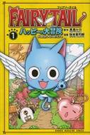 Fairy Tail ハッピーの大冒険 1 週刊少年マガジンkc