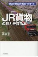 JR貨物 探求読本