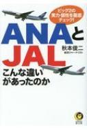 ANAとJALこんな違いがあったのか KAWADE夢文庫