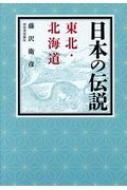 日本の伝説 東北・北海道