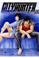 今日からCITY HUNTER 3 ゼノンコミックス