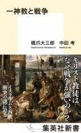 一神教と戦争 集英社新書