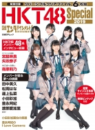 日経エンタテインメント! Hkt48 Special 2019 日経bpムック