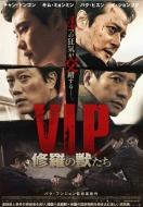 V.I.P.修羅の獣たち Blu-ray