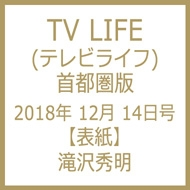 TV LIFE (テレビライフ)首都圏版 2018年 12月 14日号