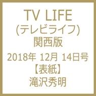 TV LIFE (テレビライフ)関西版 2018年 12月 14日号